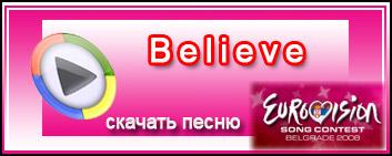 believeme.jpg