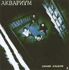 Sinij Albom - okładka