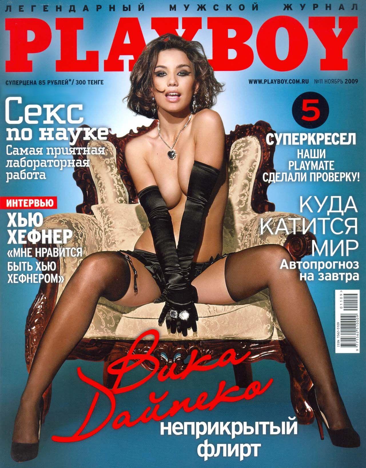 Мужской журнал эротический  фото обнаженных и голых девушек