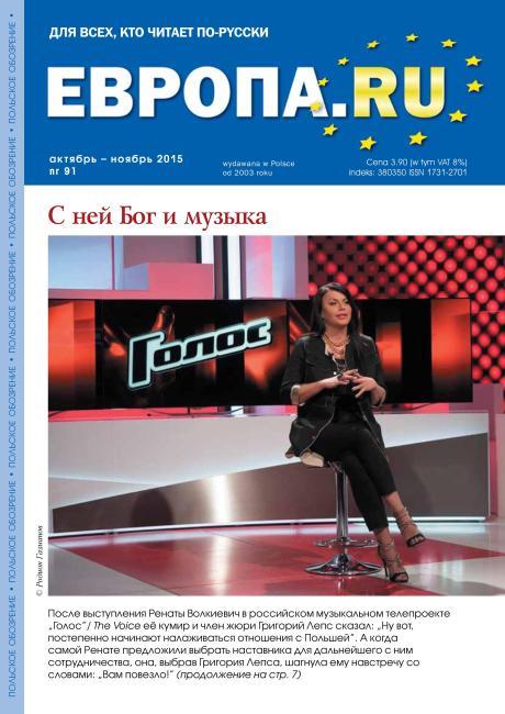 Wydanie EUROPA.RU-page-001